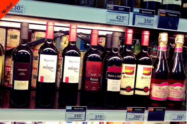 Vino argentino en el supermercado
