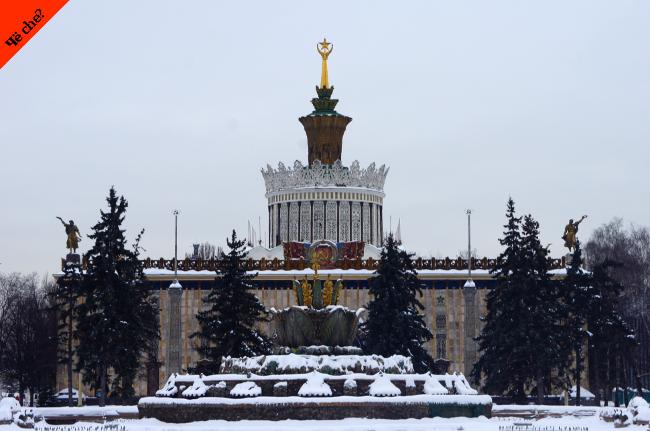 Pabellón en VDNKh (Moscú)