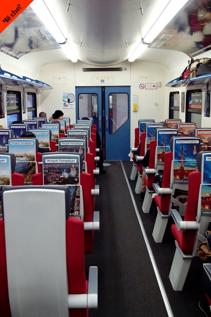 Interior de Aeroexpress