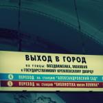 Indicaciones en el metro de Moscú