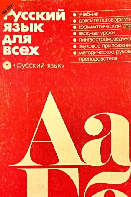 Libro «Ruso para todos»